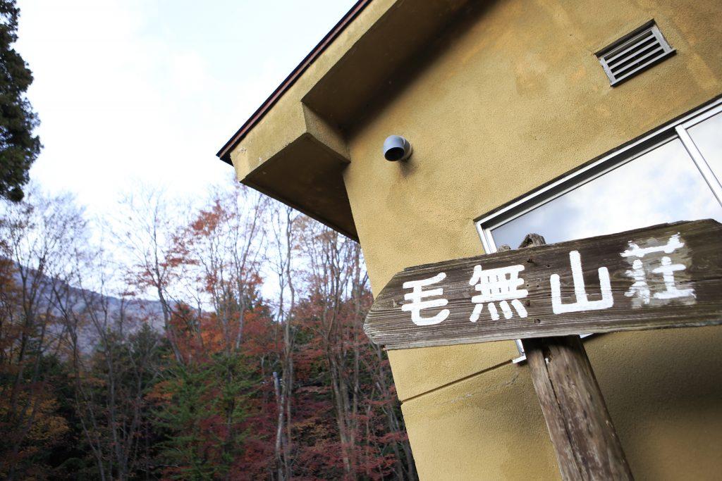 """""""森""""と""""ひと""""の距離を近づける """"ふもとっぱら""""""""の山荘"""