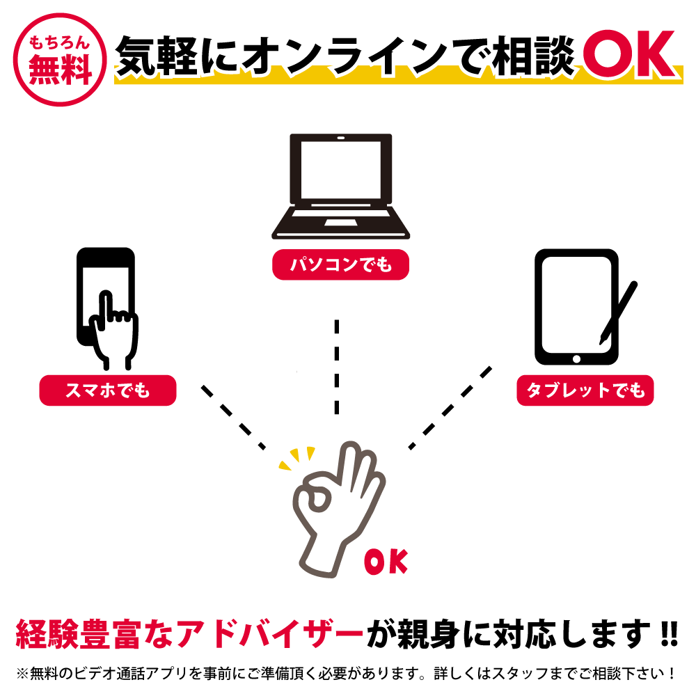無料オンライン相談受付中!