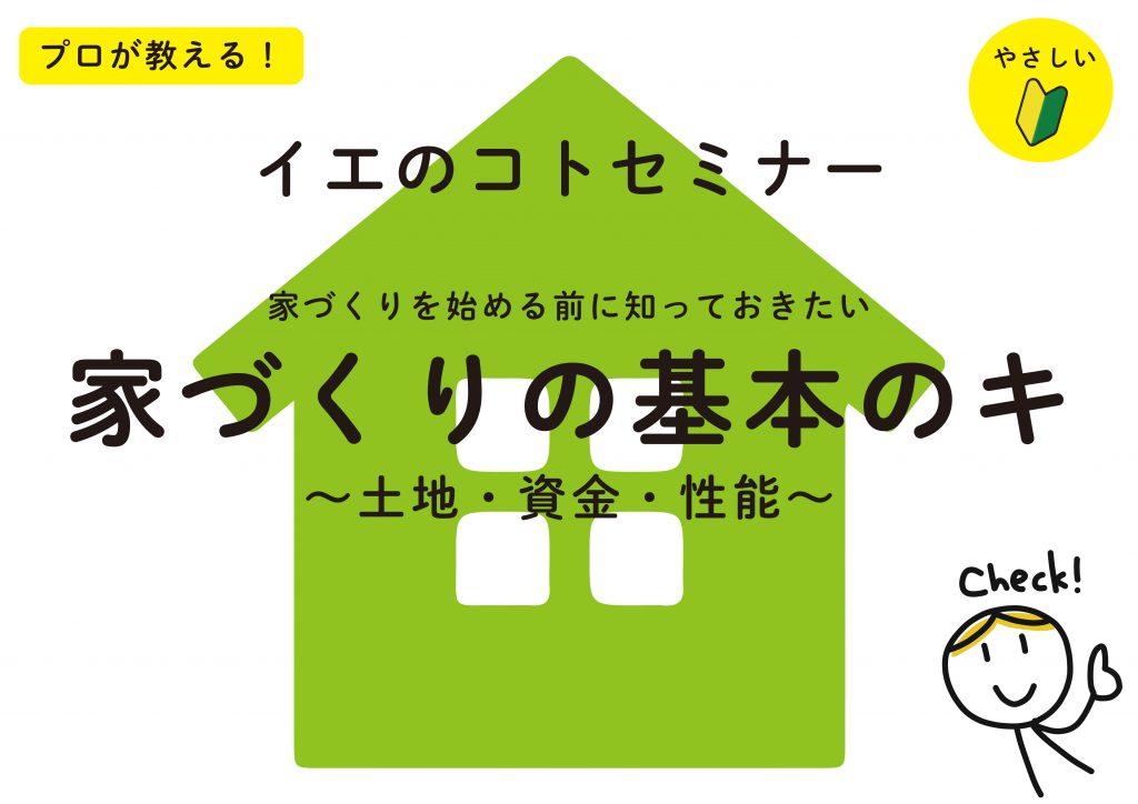 家づくりの基本を学ぼう!イエのコトセミナー【個別相談】