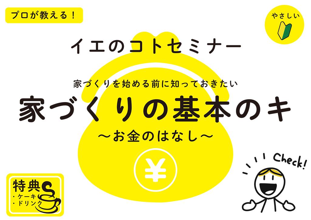 イエのコトセミナー【住宅ローンと資金計画について】