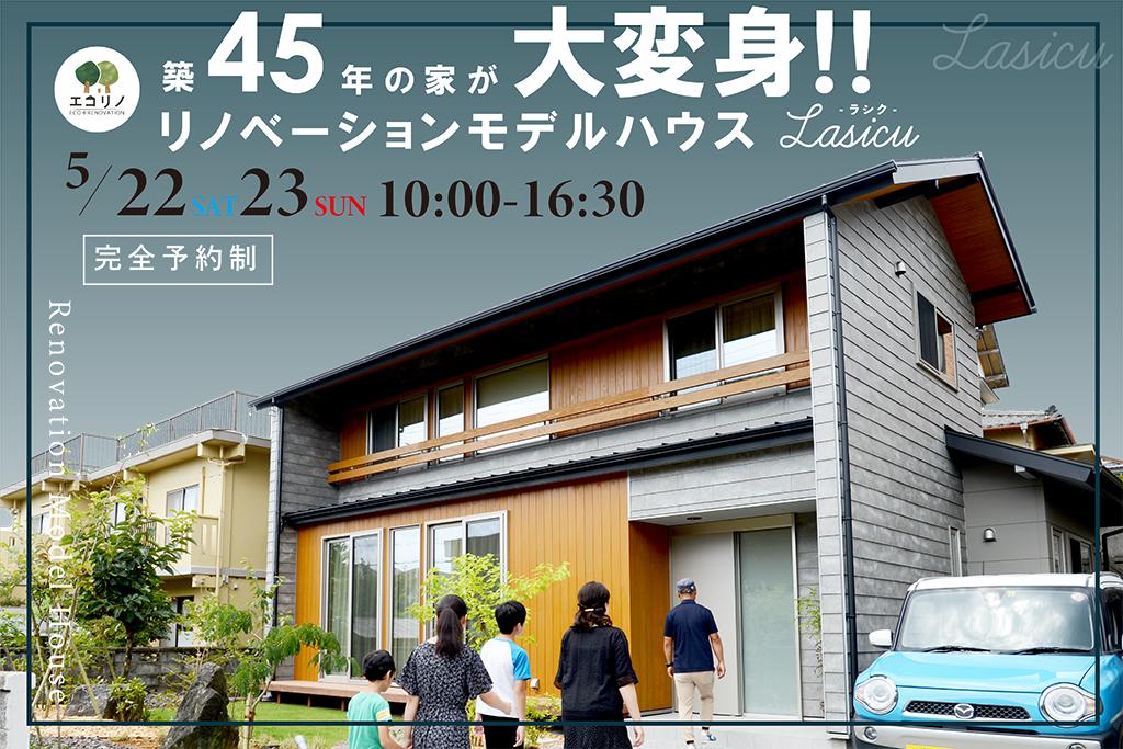 【予約制】中古住宅一戸フルリノベーション見学会@富士見台